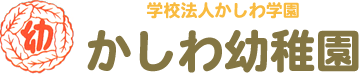 八王子市のかしわ幼稚園の日常を紹介する幼稚園アルバムのページ。